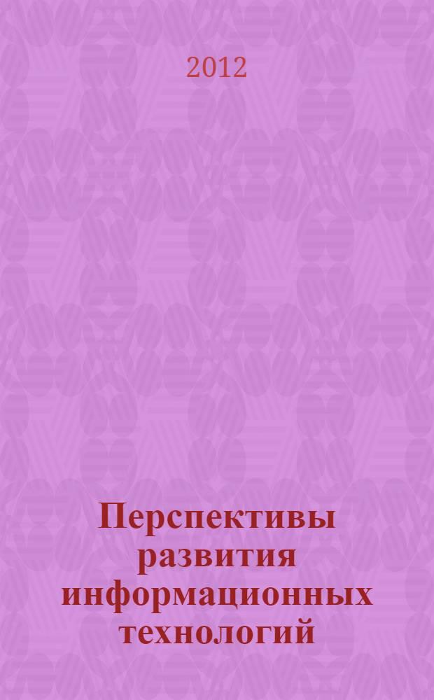 Перспективы развития информационных технологий : сборник материалов IX Международной научно-практической конференции, Новосибирск, 25 октября 2012 г