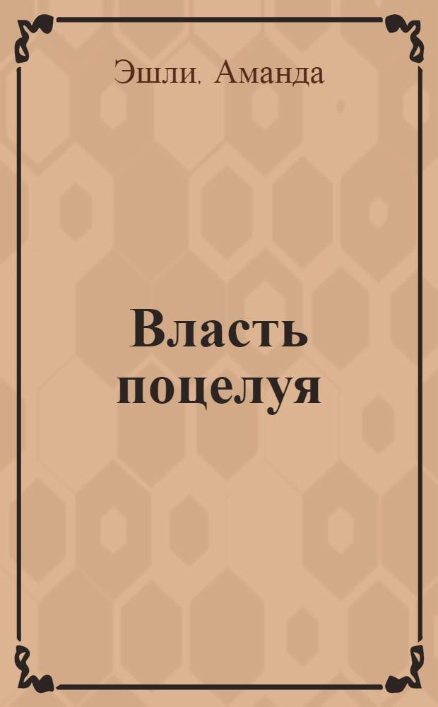Власть поцелуя : роман : 16+