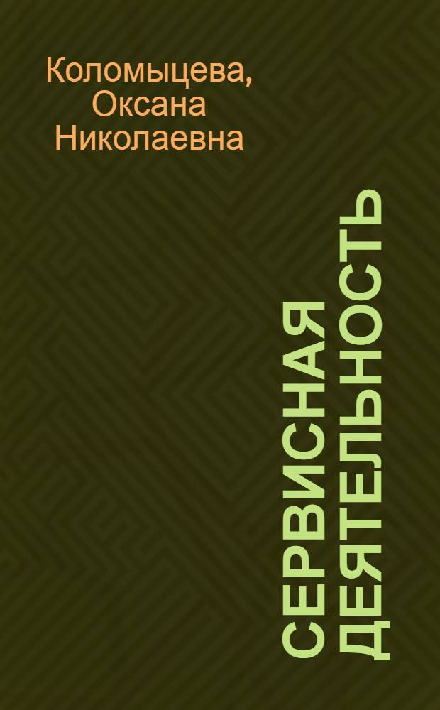 Сервисная деятельность : учебно-методическое пособие для высшего профессионального образования
