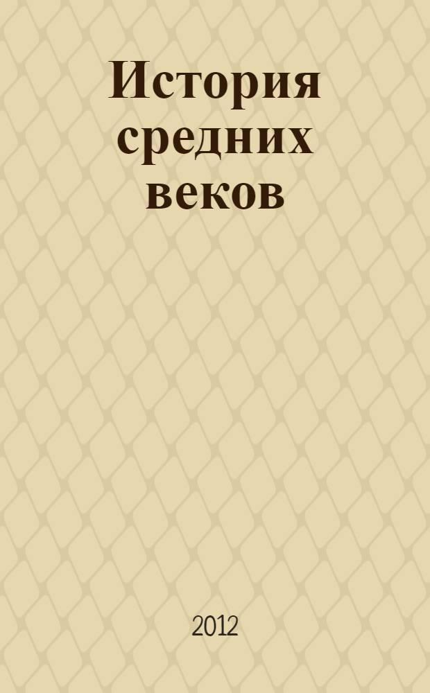 История средних веков : 6 кл. : поуроч. планы по учеб. Е.В. Агибаловой, Г.М. Донского