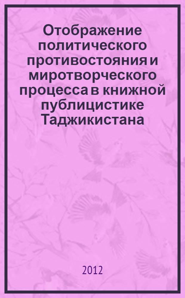 Отображение политического противостояния и миротворческого процесса в книжной публицистике Таджикистана : автореферат диссертации на соискание ученой степени к.филол.н. : специальность 10.01.10