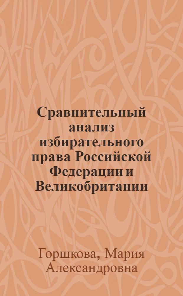 Сравнительный анализ избирательного права Российской Федерации и Великобритании