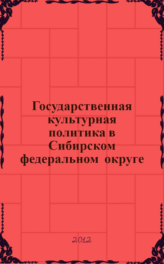 Государственная культурная политика в Сибирском федеральном округе: концепции, проблемы, исследования : монография