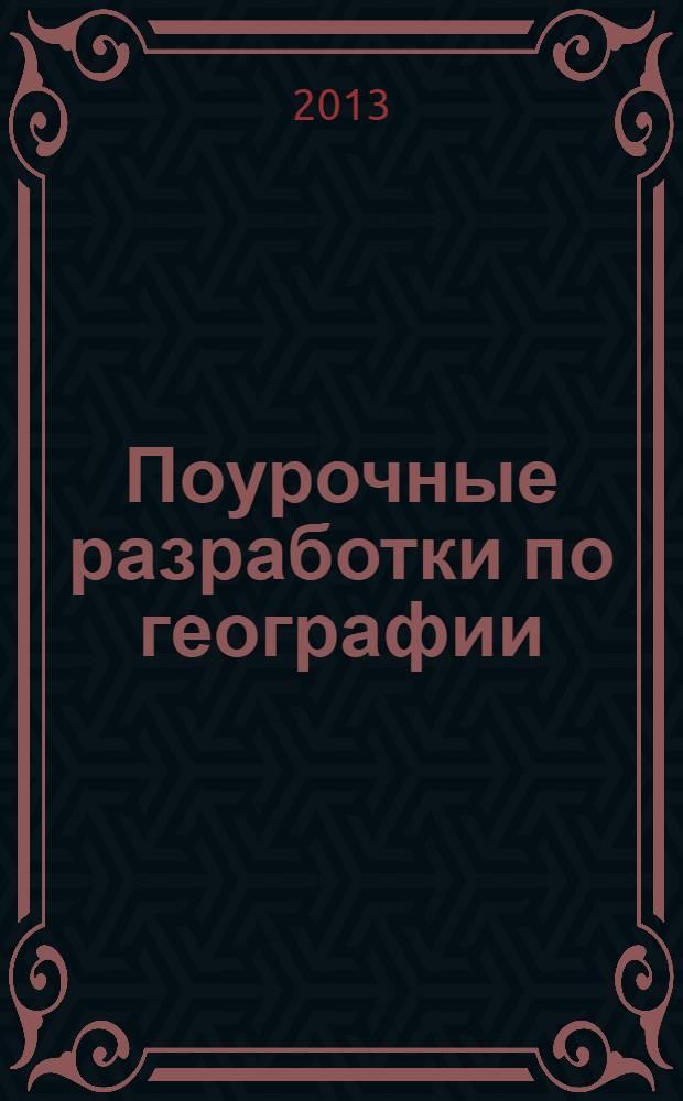 Поурочные разработки по географии : к УМК Т. П. Герасимовой, Н. П. Неклюковой (М.: Дрофа) : 6 класс