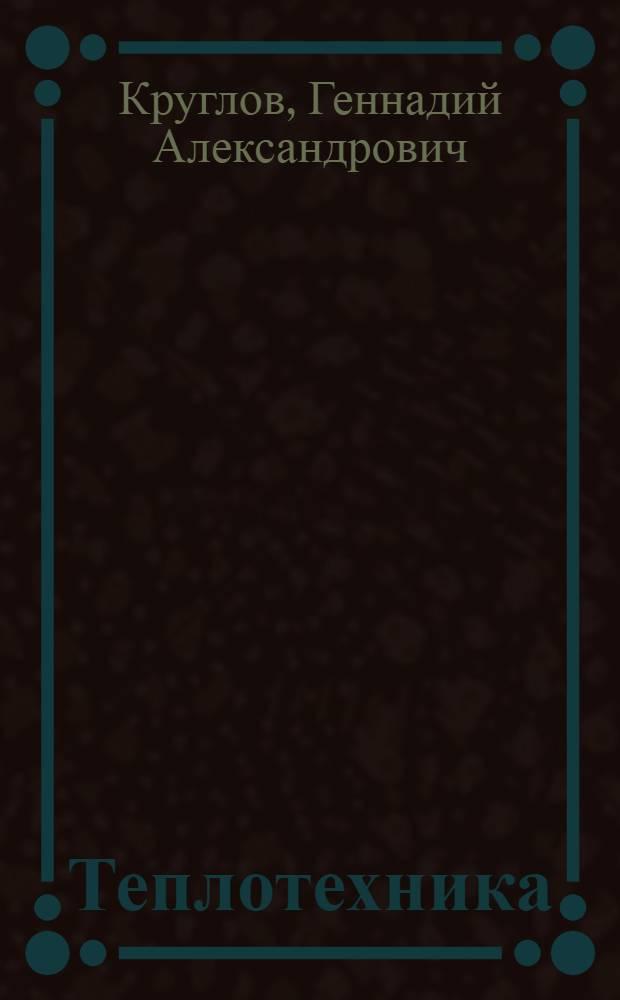 """Теплотехника : учебное пособие для студентов высших учебных заведений, обучающихся по направлению """"Агроинженерия"""""""