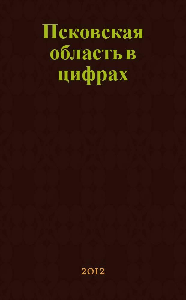Псковская область в цифрах : краткий статистический сборник