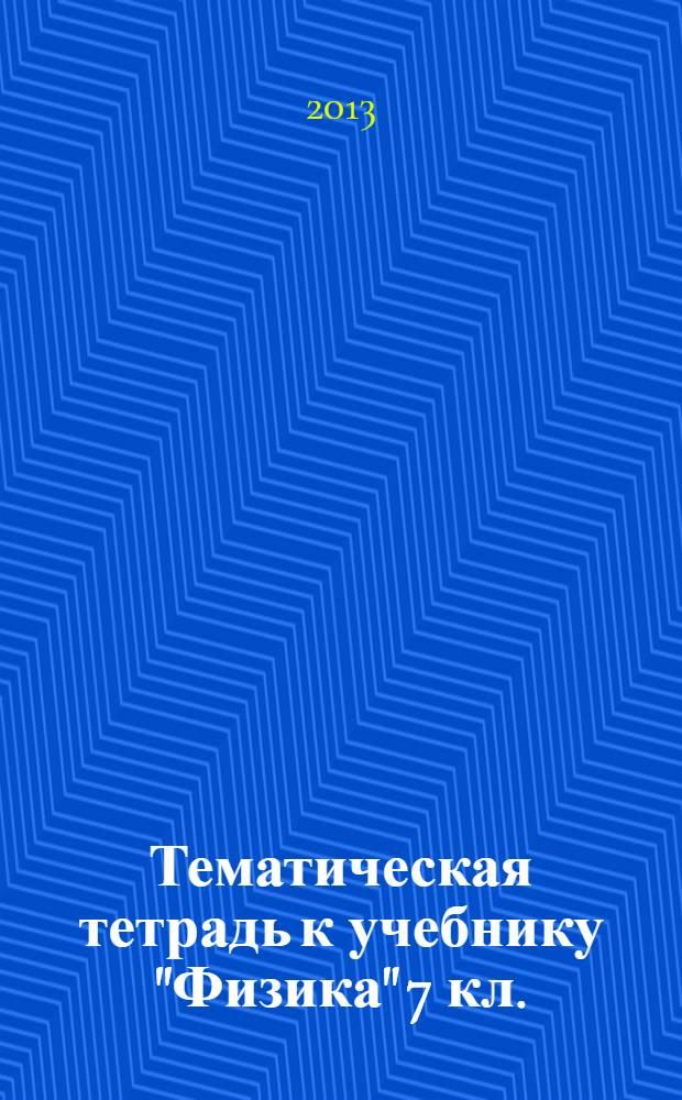 """Тематическая тетрадь к учебнику """"Физика"""" 7 кл."""