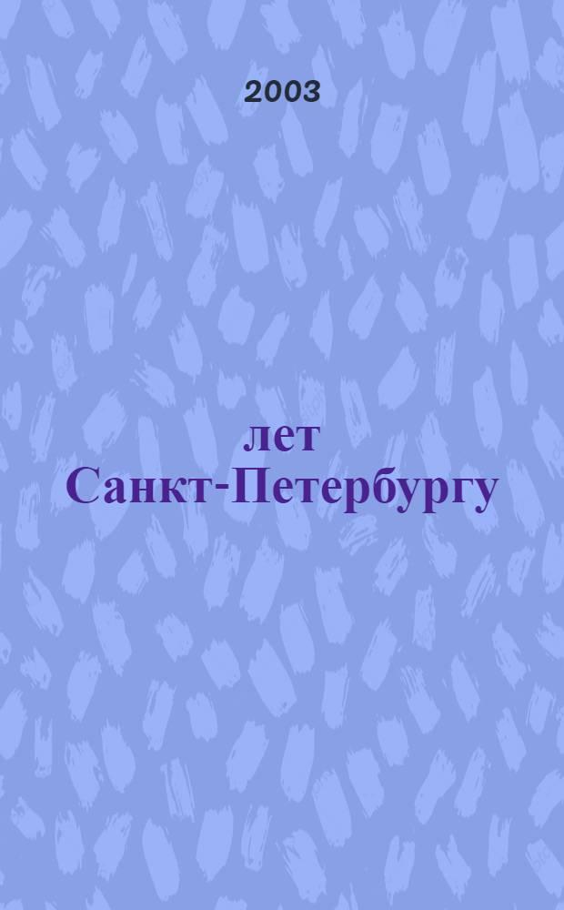 300 лет Санкт-Петербургу = 300 years St. Petersburg : швейцарские мастера в городе на Неве