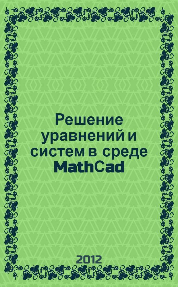 """Решение уравнений и систем в среде MathСad : методические указания к выполнению лабораторных работ по дисциплине """"Численные методы"""""""