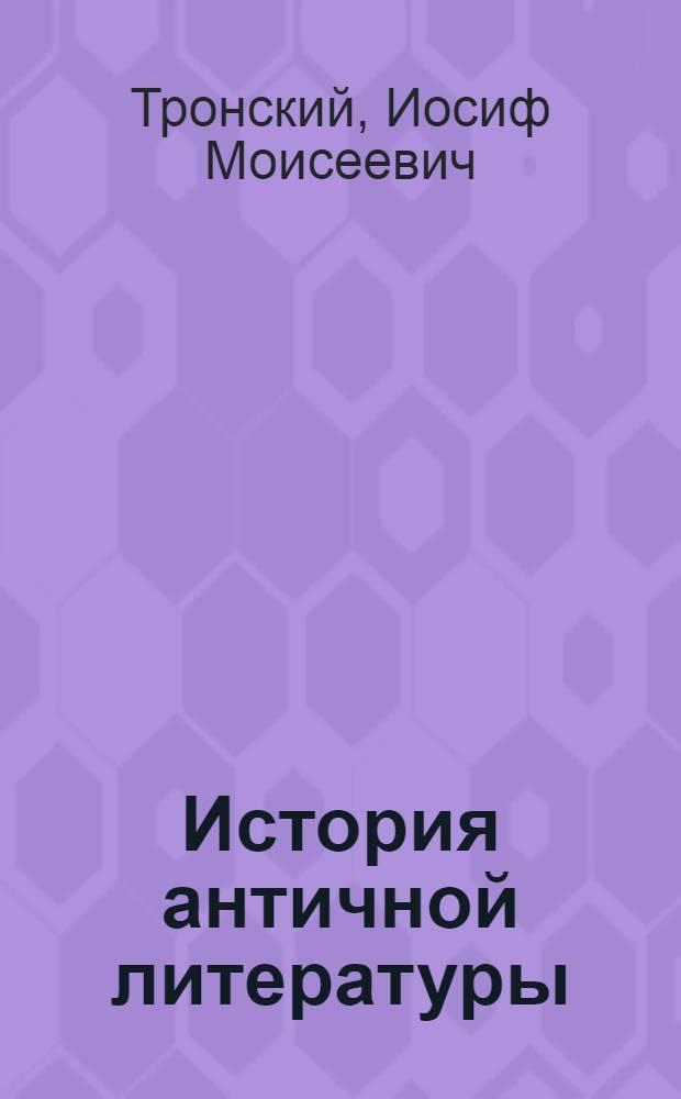 История античной литературы : учебник для студентов филологических специальностей университетов