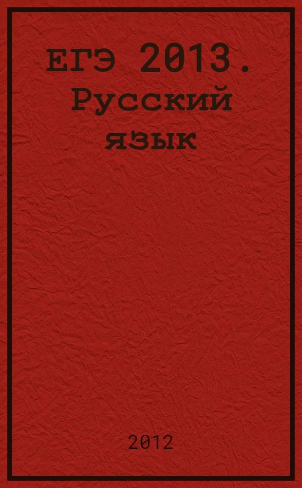 ЕГЭ 2013. Русский язык : сборник заданий