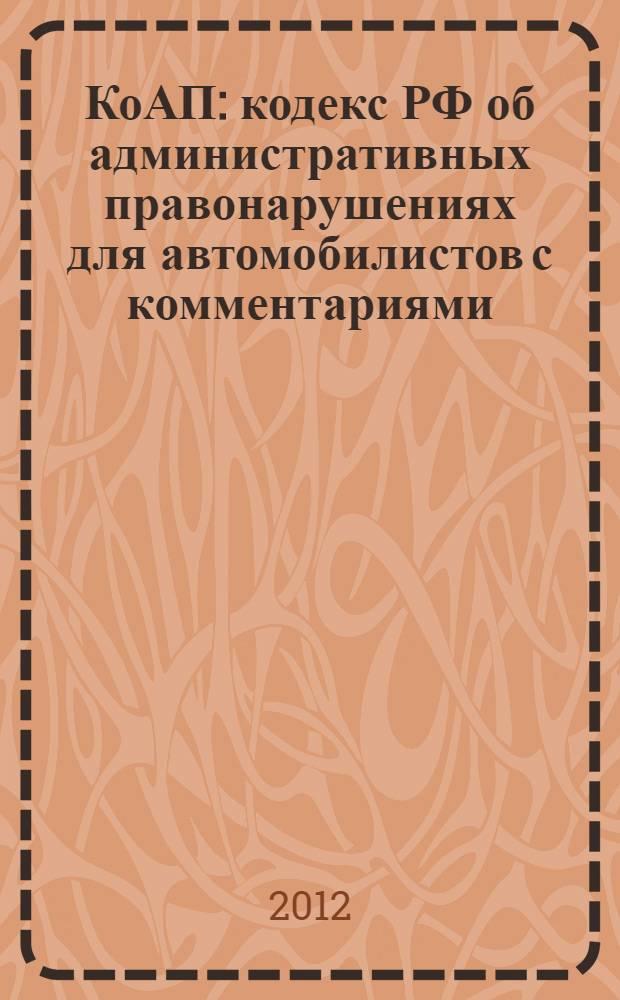КоАП : кодекс РФ об административных правонарушениях для автомобилистов с комментариями