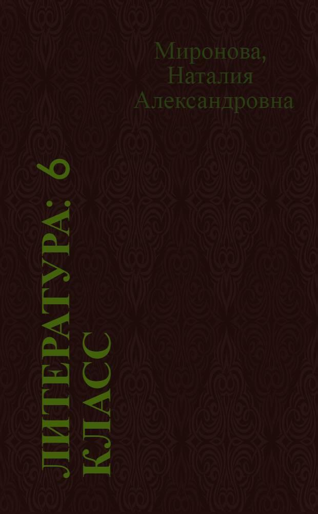 Литература : 6 класс : книга для учителя к УМК под редакцией Т.Ф. Курдюмовой : учебно-методическое пособие