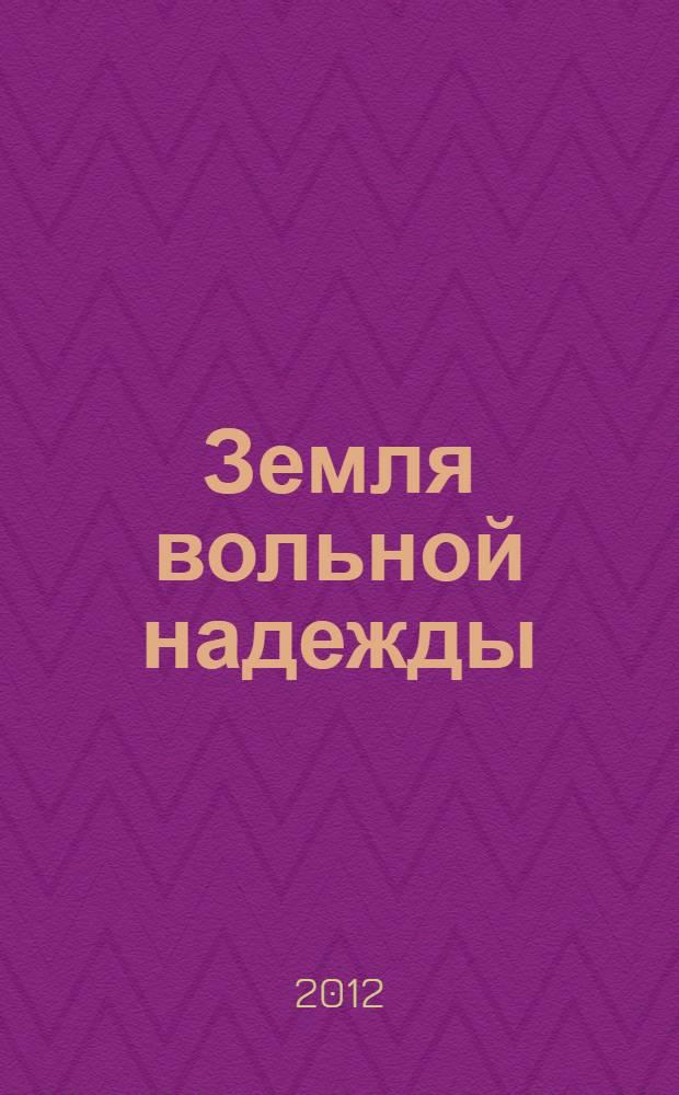 Земля вольной надежды : очерки дореволюционной истории Надеждинского района