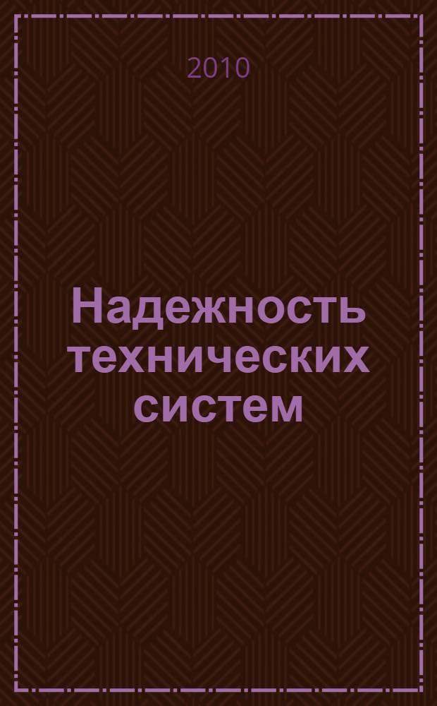 Надежность технических систем : учебник для вузов