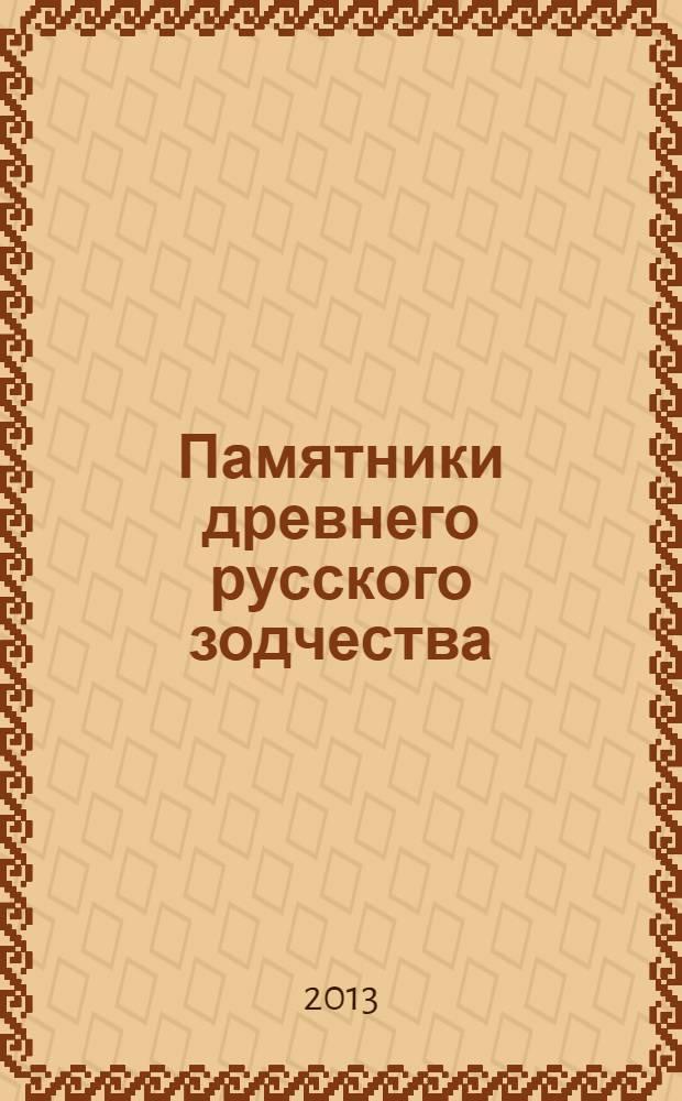 Памятники древнего русского зодчества : выпуски 1-7