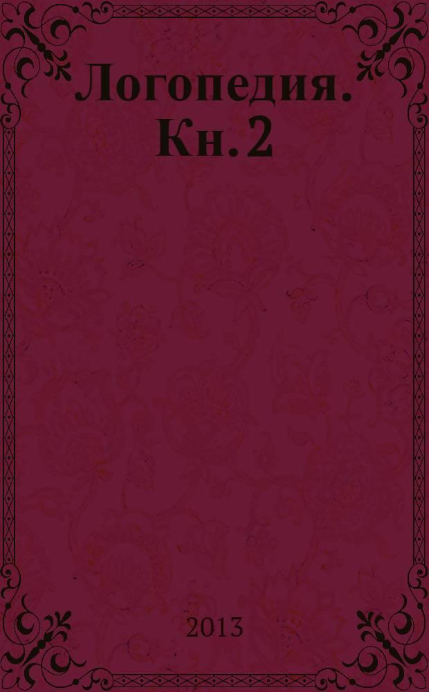 Логопедия. Кн. 2