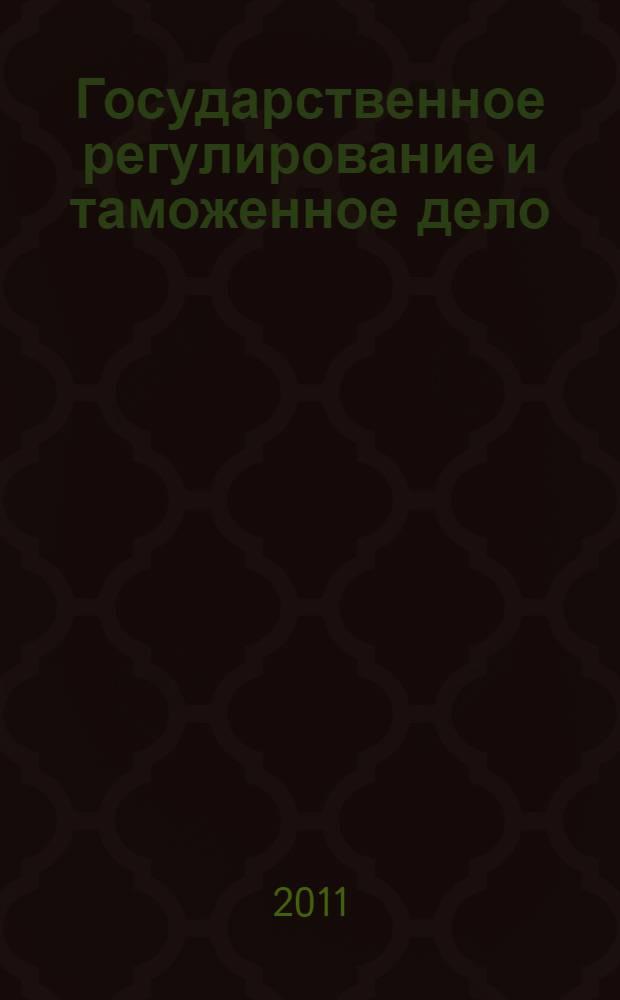 """Государственное регулирование и таможенное дело : учебное пособие : для магистров специальности """"Экономика"""""""