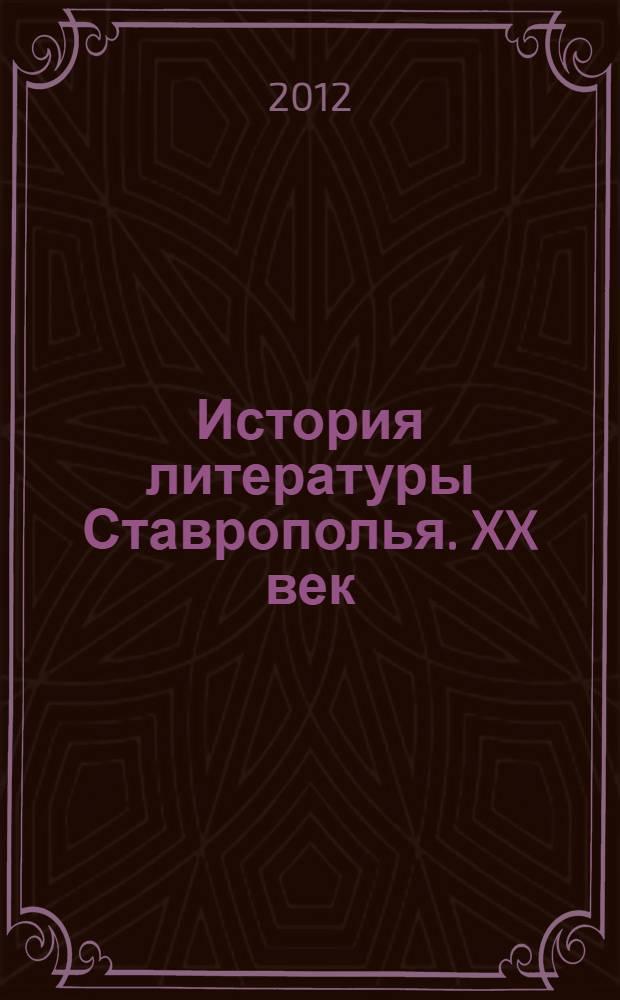 История литературы Ставрополья. XX век