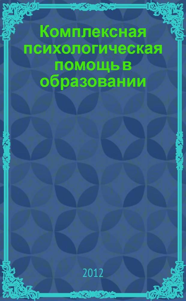 Комплексная психологическая помощь в образовании : материалы международной научно-практической конференции, 17 декабря 2012 года