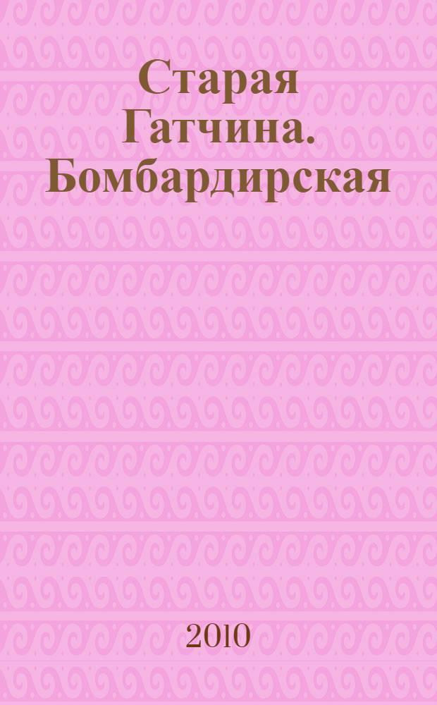 Старая Гатчина. Бомбардирская (Горького) улица