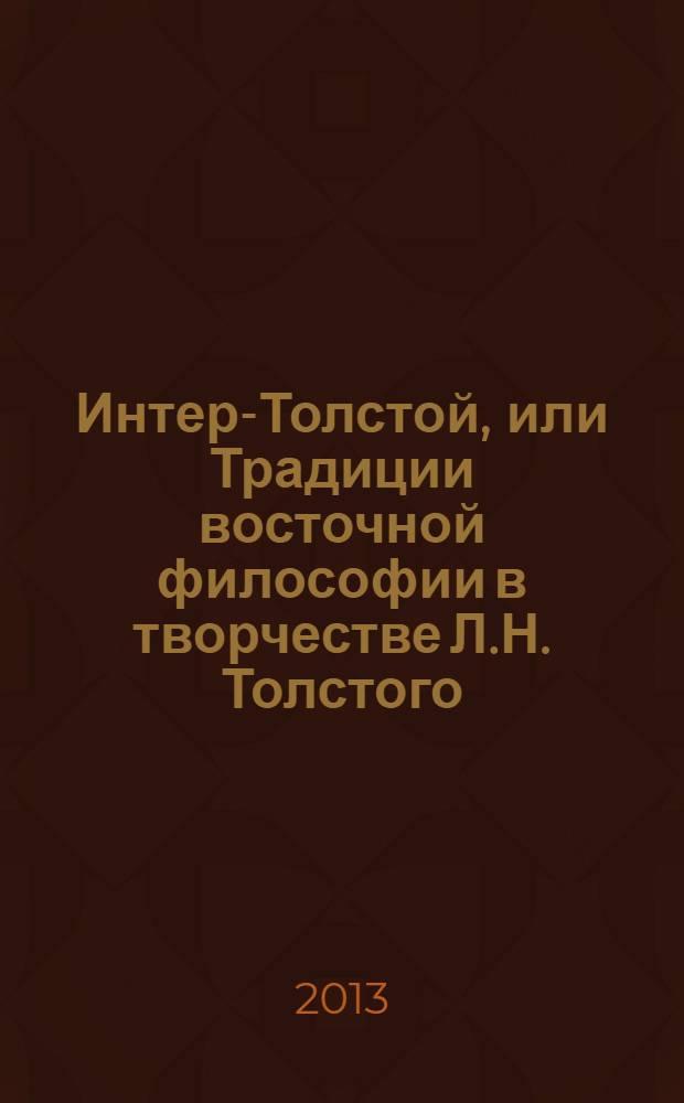 Интер-Толстой, или Традиции восточной философии в творчестве Л.Н. Толстого