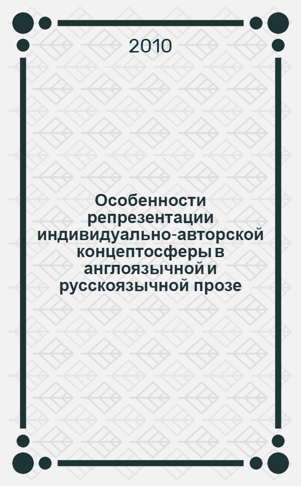 Особенности репрезентации индивидуально-авторской концептосферы в англоязычной и русскоязычной прозе (на материале рассказов А.П.Чехова и Д.Джойса) : автореферат диссертации на соискание ученой степени к. филол. н. : специальность 10.02.19 <теория языка>
