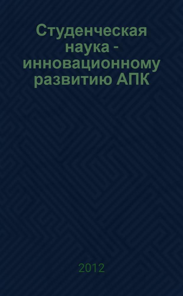 Студенческая наука - инновационному развитию АПК : материалы XXXIX и XL студенческих научных конференций : сборник студенческих научных работ