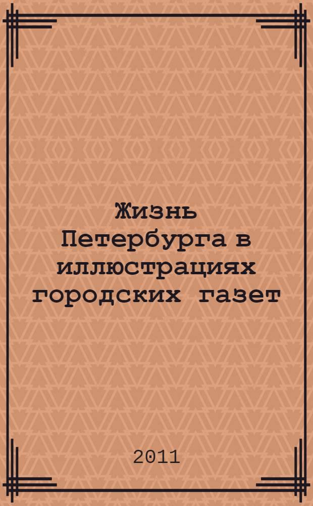 Жизнь Петербурга в иллюстрациях городских газет : конец XIX - начало XX в
