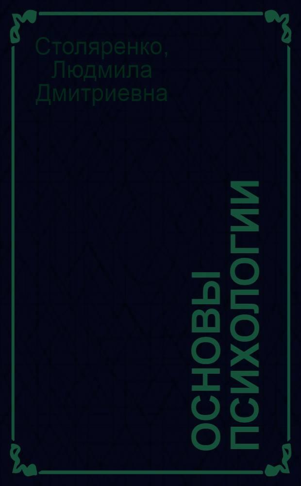 Основы психологии : учебное пособие