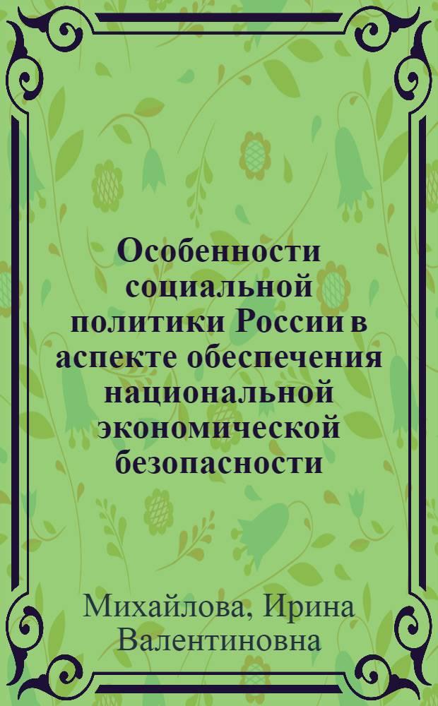 Особенности социальной политики России в аспекте обеспечения национальной экономической безопасности