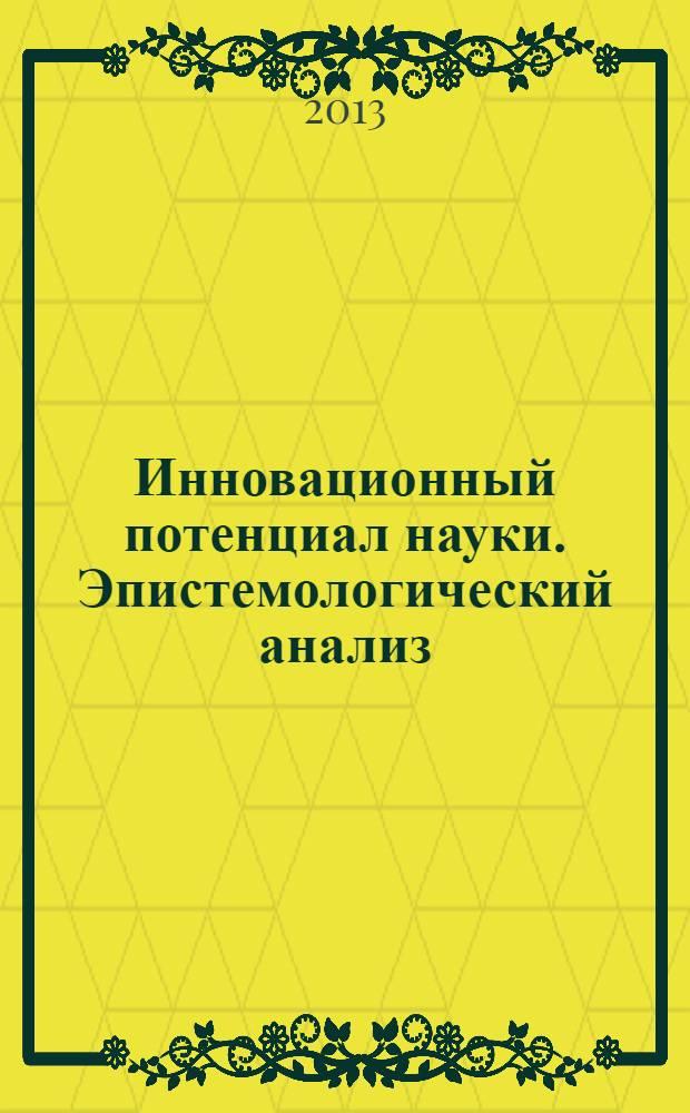 Инновационный потенциал науки. Эпистемологический анализ : сборник статей