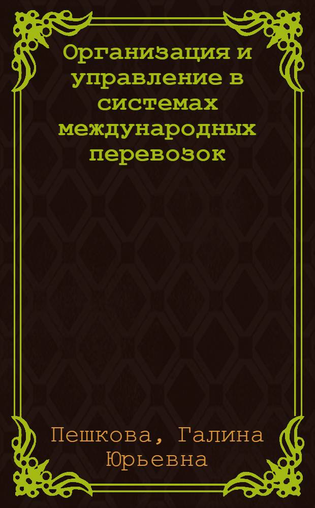 Организация и управление в системах международных перевозок : учебное пособие