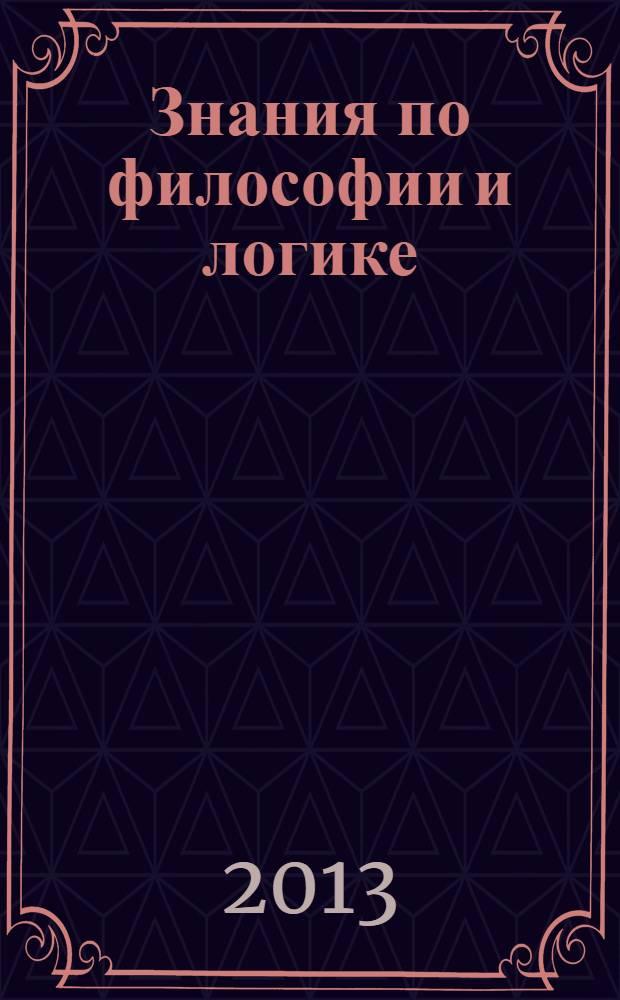 Знания по философии и логике : сборник