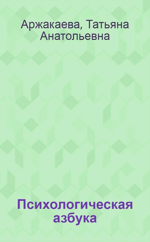 Психологическая азбука : программа развивающих занятий в 4-м классе : методическое пособие