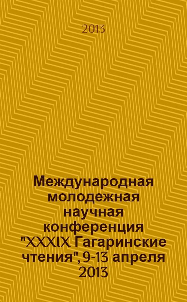 """Международная молодежная научная конференция """"XXXIX Гагаринские чтения"""", 9-13 апреля 2013. Секция N° 3 : Механика и моделирование материалов и технологий"""