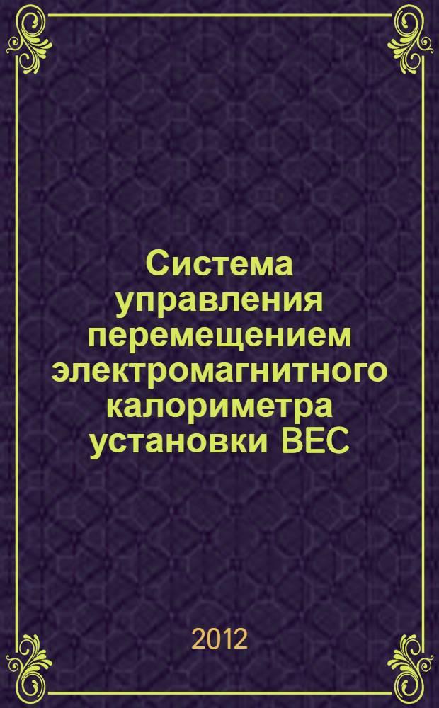 Система управления перемещением электромагнитного калориметра установки BEC