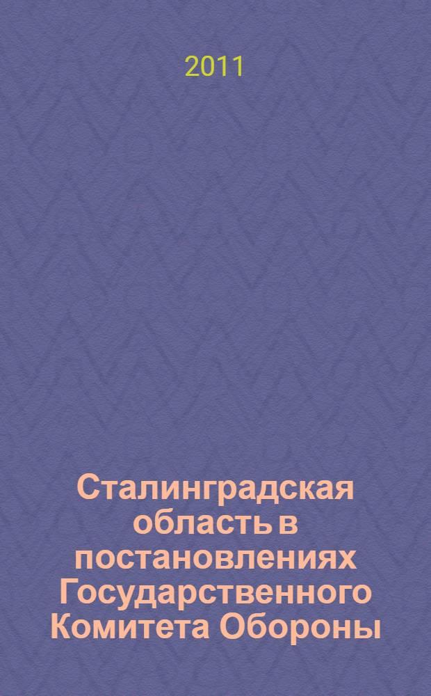 Сталинградская область в постановлениях Государственного Комитета Обороны (1943-1945) : документы и материалы