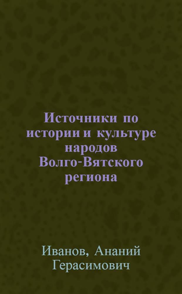 Источники по истории и культуре народов Волго-Вятского региона (XVIII - начало XX вв.)