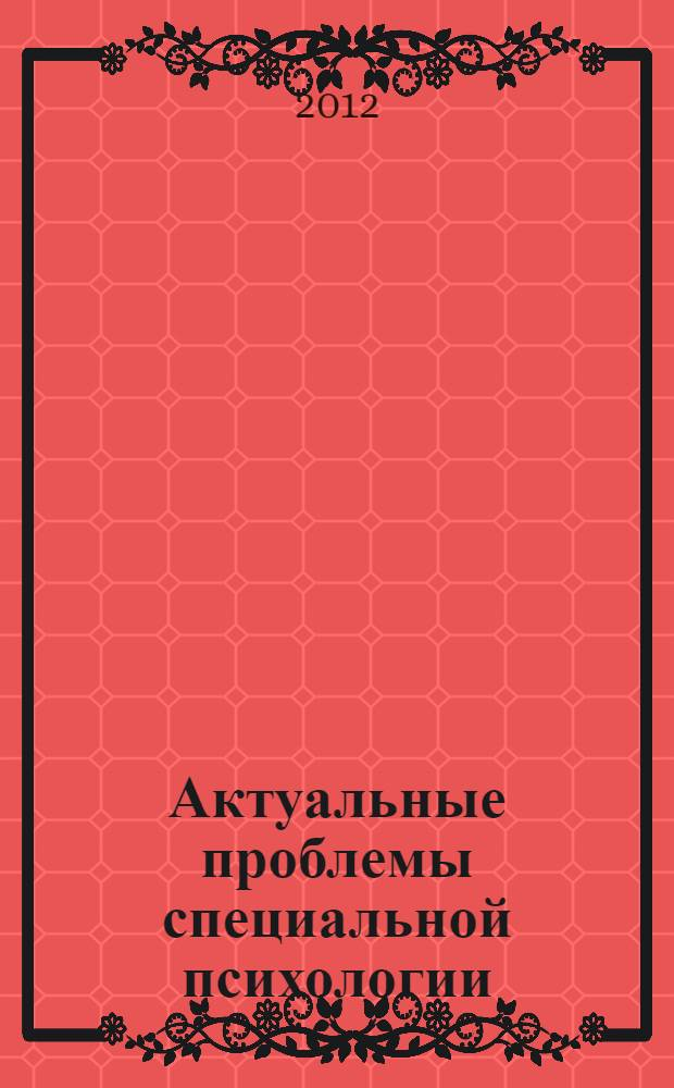 Актуальные проблемы специальной психологии : учебно-методическое сетевое электронное пособие (IMS Content Package) на 1 CD