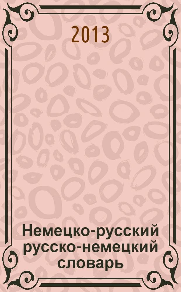 Немецко-русский русско-немецкий словарь = Deutsch-Russisches Russisch-Deutsches Wörterbuch : 29115 заглавных слов, значений и словосочетаний