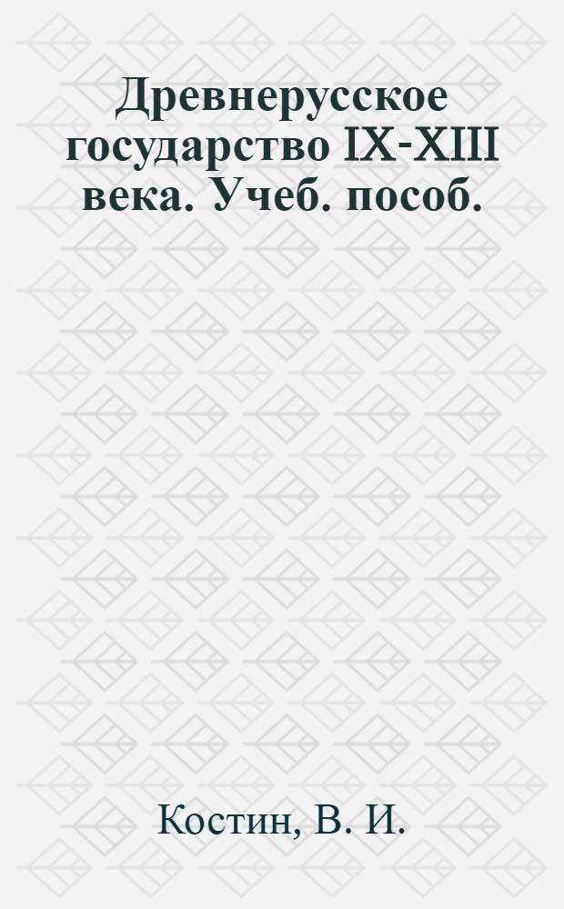 Древнерусское государство IX-XIII века. Учеб. пособ.