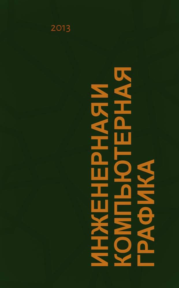"""Инженерная и компьютерная графика : учебное пособие для вузов : для студентов высших учебных заведений, обучающихся по направлению подготовки 210700 - Инфокоммуникационные технологии и системы связи квалификации (степени) """"бакалавр"""" и квалификации (степени) """"магистр"""""""