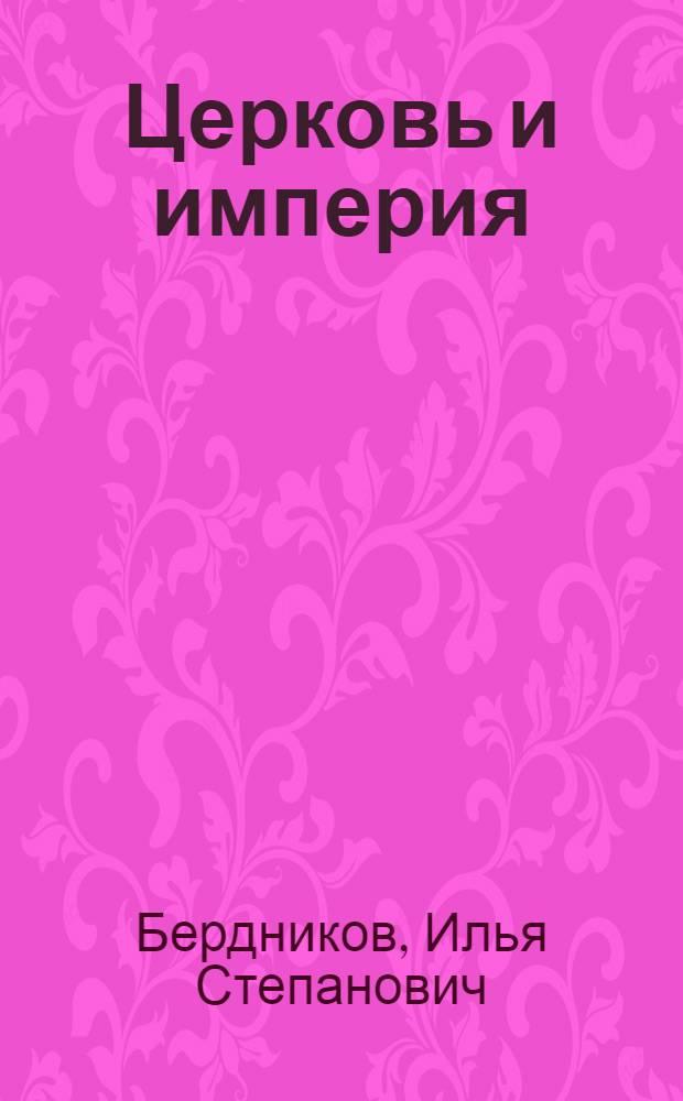 Церковь и империя : история Православной симфонии отношений