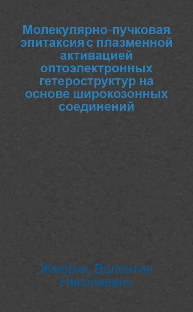 Молекулярно-пучковая эпитаксия с плазменной активацией оптоэлектронных гетероструктур на основе широкозонных соединений (AlGaIn)N : автореф. дис. на соиск. учен. степ. д. ф.-м. н. : специальность 01.04.10 <Физика полупроводников>