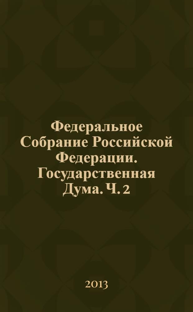 Федеральное Собрание Российской Федерации. Государственная Дума. Ч. 2
