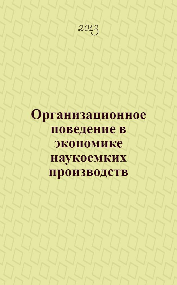 Организационное поведение в экономике наукоемких производств : учебное пособие (в схемах)