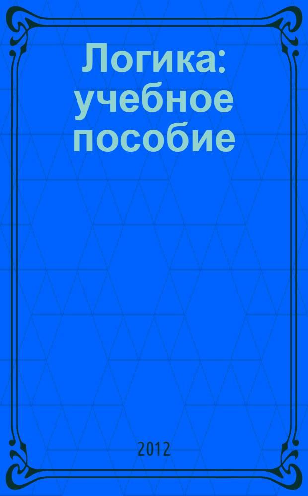 Логика : учебное пособие : для студентов технических и экономических специальностей