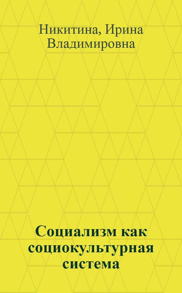 Социализм как социокультурная система: тренинг по советской культуре : учебно-методическое пособие : для студентов и преподавателей гуманитарного профиля