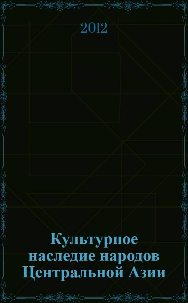 Культурное наследие народов Центральной Азии : сборник статей